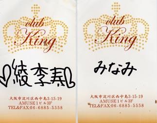 西中島クラブキング/club king新人さんたち