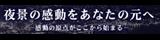 yakeinokandou.banner.160x40