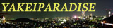 yakeiparadise.banner.160x40