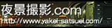 yakeisatuei.com.banner.160x40