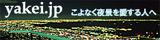 yakei.jp.banner.160x40
