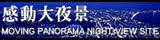 kandoudaiyakei.banner.160x40