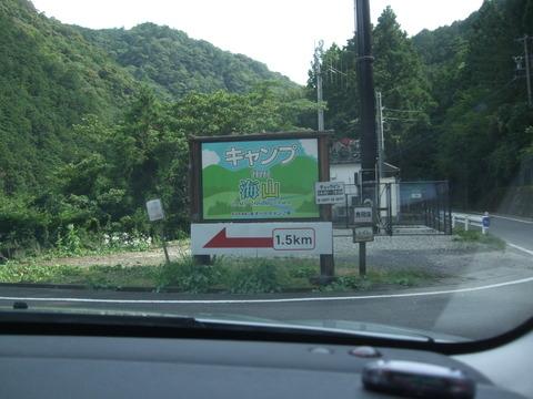 miyama 040
