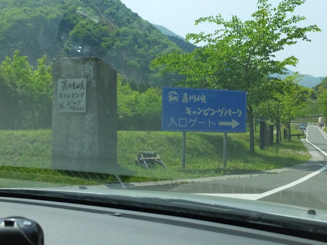 峡 キャンピング パーク 青川