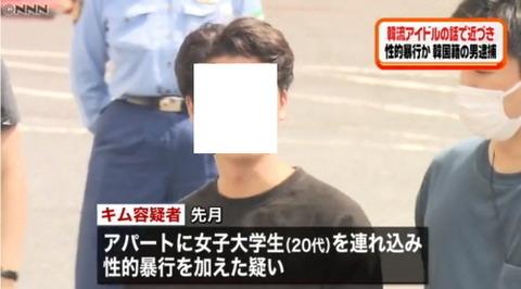 【画像あり】新大久保での韓国人男性による20代女子大学生への被害 韓国で報じられるも、加害者を隠して報道・・