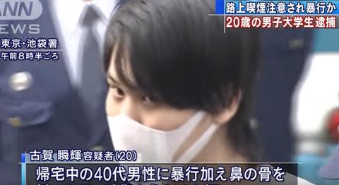路上喫煙を注意した40代の男性、顔を殴られ鼻の骨をへし折られ重傷・・20歳の大学生 古賀瞬輝容疑者を逮捕  東京・豊島区(動画あり)