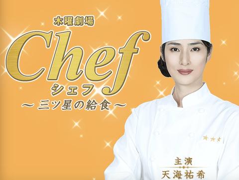 木曜劇場『Chef~三ツ星の給食~』_-_フジテレビ