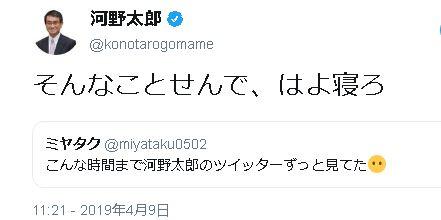 河野 太郎 ツイッター @konotarogomame Twitter