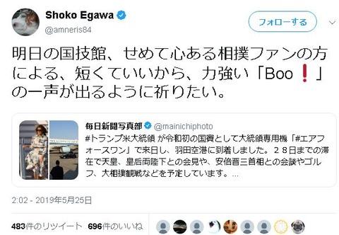 トランプ相撲観戦 江川紹子氏「せめて心ある相撲ファンの方による、「Boo」の一声が出るように祈りたい」→百田尚樹氏「江川紹子て、礼儀やマナーも知らないクズやったんやね」
