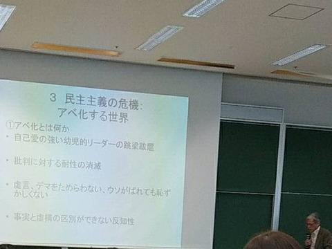 法政大学の山口二郎教授による講義 「アベ化する世界」というとんでもない授業が行われていると学生が告発