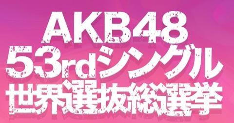 【AKB48】第10回AKB48世界選抜総選挙 6月16日フジテレビで生中継決定! 司会は宮根誠司。 BNK48(タイ・バンコク)とTPE48(台湾・台北)も参加