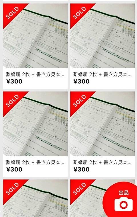 今度はメルカリに離婚届の出品が横行か! 役所に行けば無料な物を数百円で出品?