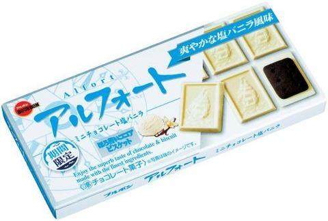 salt-vanilla