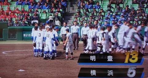 「なんだよ 感じ悪いな」負けた横浜高校の選手が握手拒否したことでツイッターで叩かれる→握手拒否には理由があった・・・(動画あり)