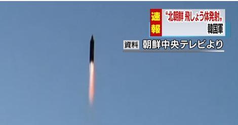 【速報】 北朝鮮飛しょう体発射!  韓国の通信社、連合ニュースが伝える