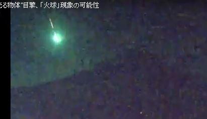 "【UFO?】各地で""光る物体""目撃、「火球」現象の可能性(動画あり)"