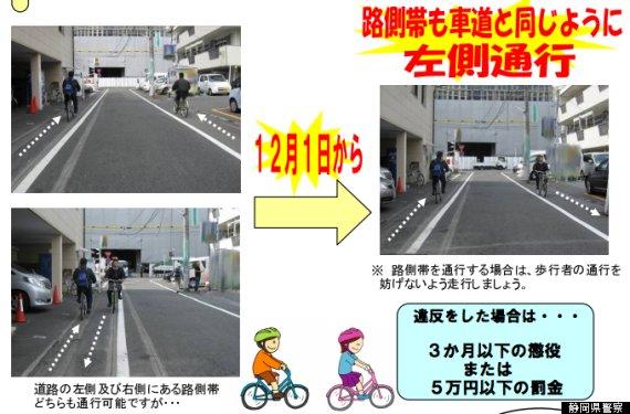 自転車の 自転車法律改正 2013 : ... 自転車乗りのみなさん、これは