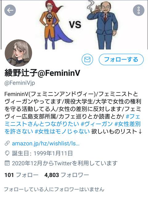 ヴィーガン フェミニスト フェミ しょー ヘッダーに関連した画像-06
