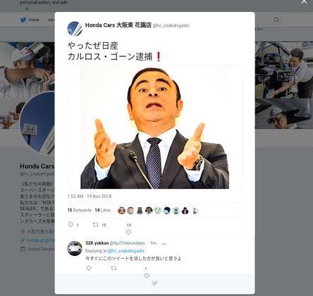 【Twitter】ゴーン会長逮捕、ホンダ販売店が「やったぜ日産 カルロス・ゴーン逮捕!」とツイートしてしまう→炎上→謝罪w