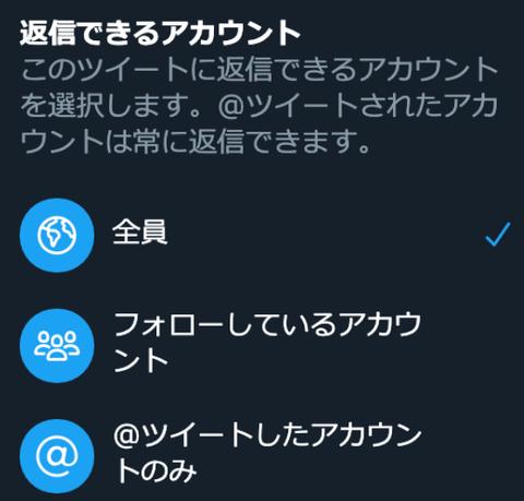 「クソリプ防止機能」実装される。Twitter、リプライ相手制限機能を正式リリース 好評につき