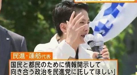 【民進党】 蓮舫代表「自分たちに都合の悪いことには口を閉ざしている」 都議選告示 中野駅前で第一声 「安倍ガー」