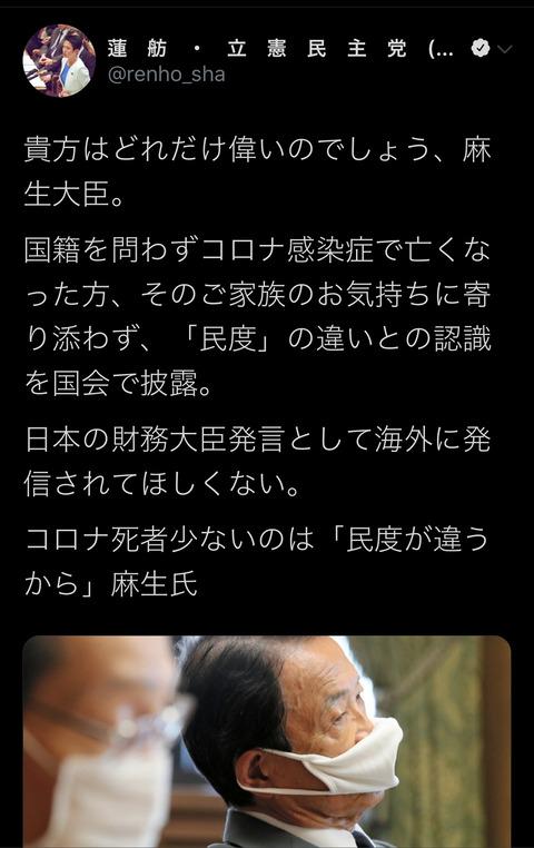 麻生太郎氏の「民度の違い」発言に蓮舫氏「貴方はどれだけ偉いのでしょう」と噛みつく(動画あり)