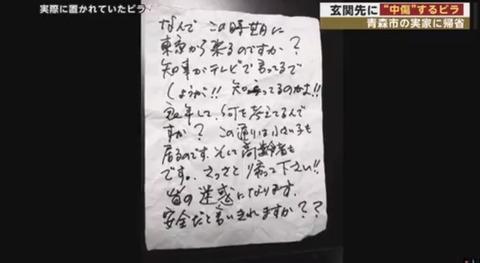 「なんでこの時期に東京から来るのですか?」東京から青森の実家に帰省した男性、実家の玄関先に帰省したことを中傷するビラを置かれる・・・