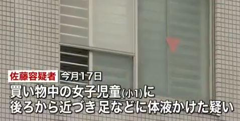 小学1年女児に体液かける 22歳小学校教師を逮捕「欲求を満たすためにやった」 神奈川