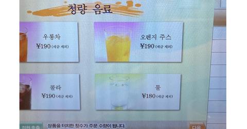 「差別ということはまったくない」回転寿司「がんこ」が釈明 韓国語メニューだけ「水が180円」で韓国メディアが「差別だ」と大騒ぎ真相は?