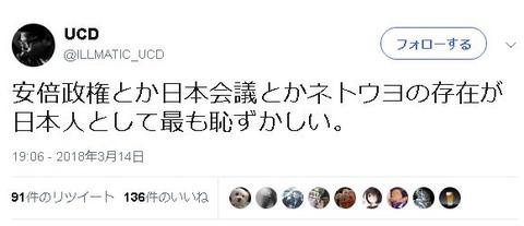 元SEALDsラッパー 「日本人として安倍政権やネトウヨの存在が最も恥ずかしい」  ネット「働きもせずデモばっかりでお気楽でいいな」動画あり)