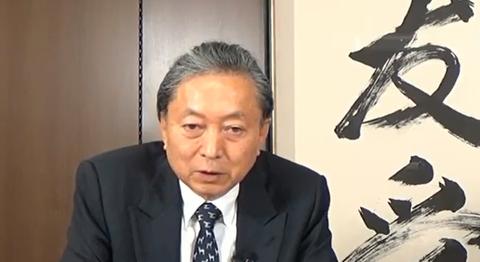 鳩山由紀夫元首相が新党「共和党」を結成かw