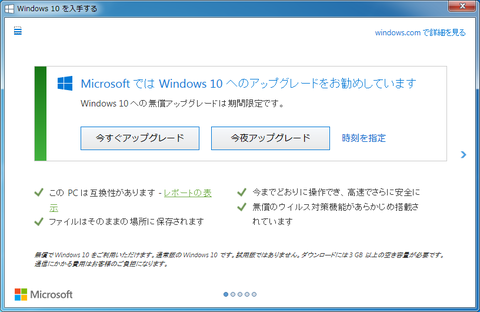 win10_up1