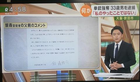 【吹田交番襲撃】生放送で公表 拳銃強奪事件容疑者の父親、関西テレビ飯森睦尚常務がコメント「いまだ信じられない。大変申し訳ありません」(動画あり)