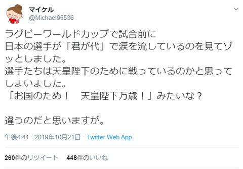 ツイッター左翼さん「日本の選手が「君が代」で涙を流しているのを見てゾッとした。天皇陛下のために戦っているのか?」