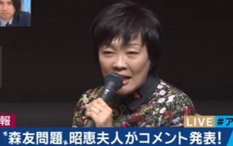昭恵夫人がコメント発表 森友学園・籠池理事長の証人喚問受け 「寄付金をお渡ししたことも、講演料を頂いたこともありません」