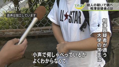 仙台の交番で巡査長を刺殺した東北学院大学の学生 相沢悠太容疑者21はどんな人物だったのか?