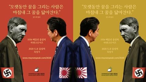 韓国 VANK(バンク)、2020年東京五輪、旭日旗反対ポスター新作を海外配布~安倍首相とヒトラーが向かい合う構図
