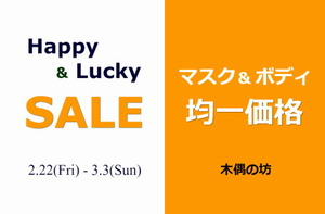 木偶の坊 Happy & Lucky SALE