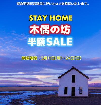 木偶の坊 stay home sale