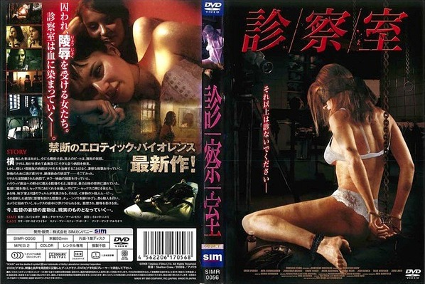 映画「診察室」DVD