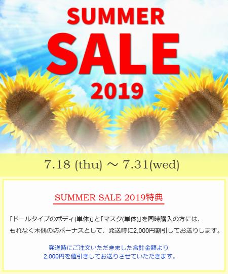 木偶の坊2019夏セール