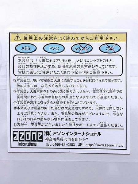 アゾン 注意書き