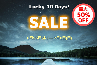 木偶の坊 Lucky 10Days SALE