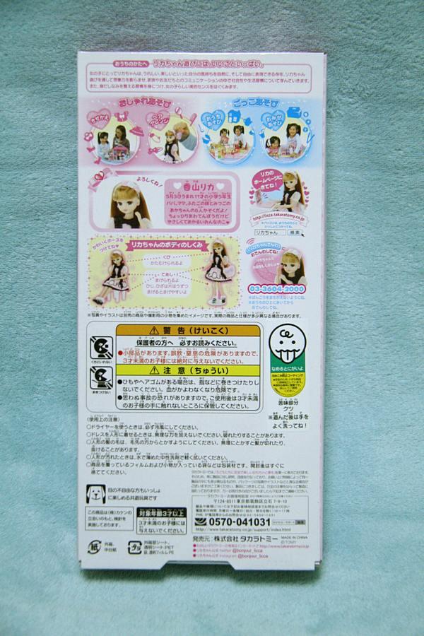 リカちゃんLD-10(61-383)パッケージ