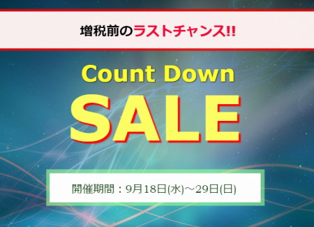 木偶の坊 Count Down SALE