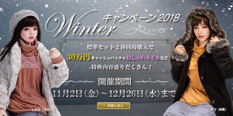 オリエント工業 winter sale