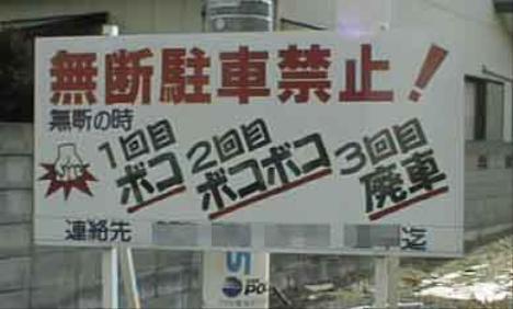無修正の無断駐車厳禁です!