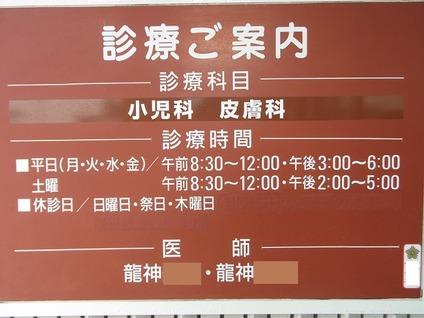 8龍神という珍しい病院に通院開始 (2)