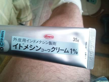 左足の大腿四頭筋を痛めインドメタシンすり込み