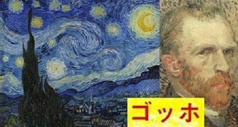 ゴッホの風景画とゴッホの自画像